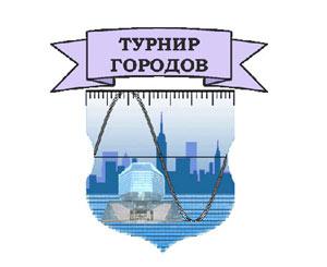Международный математический турнир городов пройдет в БГУ 14