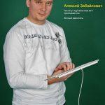 Алексей Забайлович