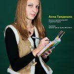 Анна Гридюшко