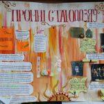 Первокурсники творят историю… c помощью красок, клея и цветной бумаги 12
