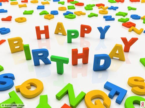 С Днём рождения !!! 14