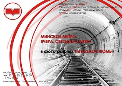 Выставка «Минское метро: вчера, сегодня, завтра» 13