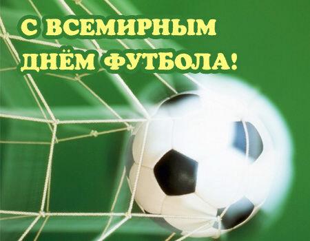 День футбола 14