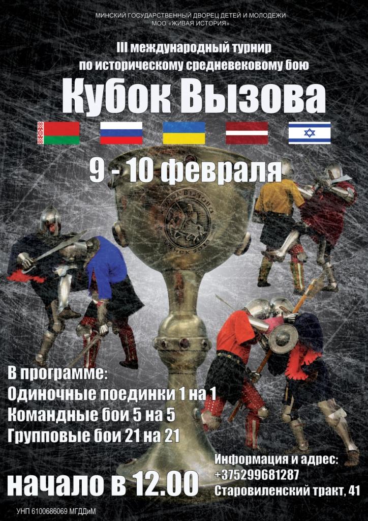 """Международный турнир по историческому бою """"Кубок Вызова"""" 15"""
