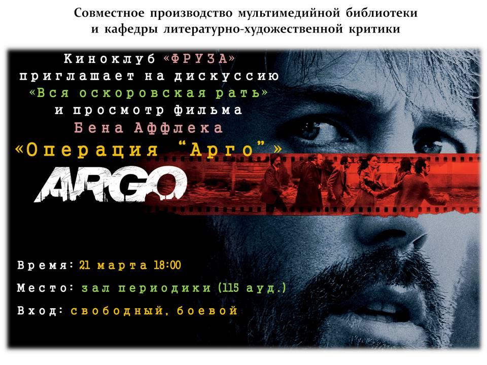 """21 марта """"Операция Арго"""" и """"вся оскаровская рать"""" в мультимедийной библиотеке 14"""