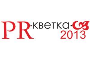 Все участники форума «PR-кветка-2013» получат возможность встретиться с Сальвадором Дали 15