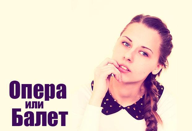 Опера и балет... в 17 лет?! 15