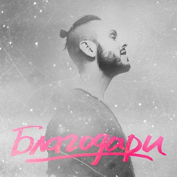 «Sunsay» презентовали альбом «Благодари» в Минске 7