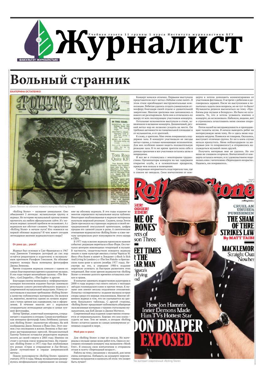"""Учебная газета """"Журналист"""" 14"""