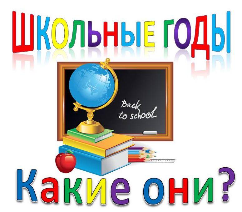 Школьные годы чудесные!  14