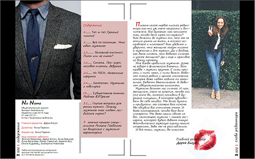 Журнал NoName 14