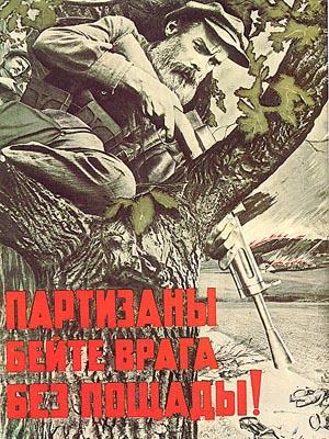 Край партизанской славы