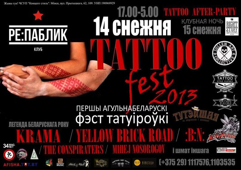 """14-15 декабря """"TATTOO FEST 2013"""" 14"""