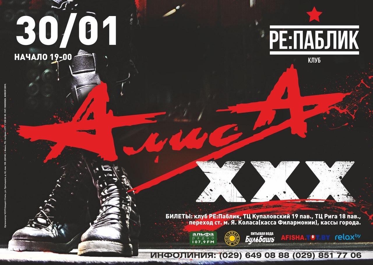 """30 января """"Алиса"""" выступит с концертом в Re:Public 14"""