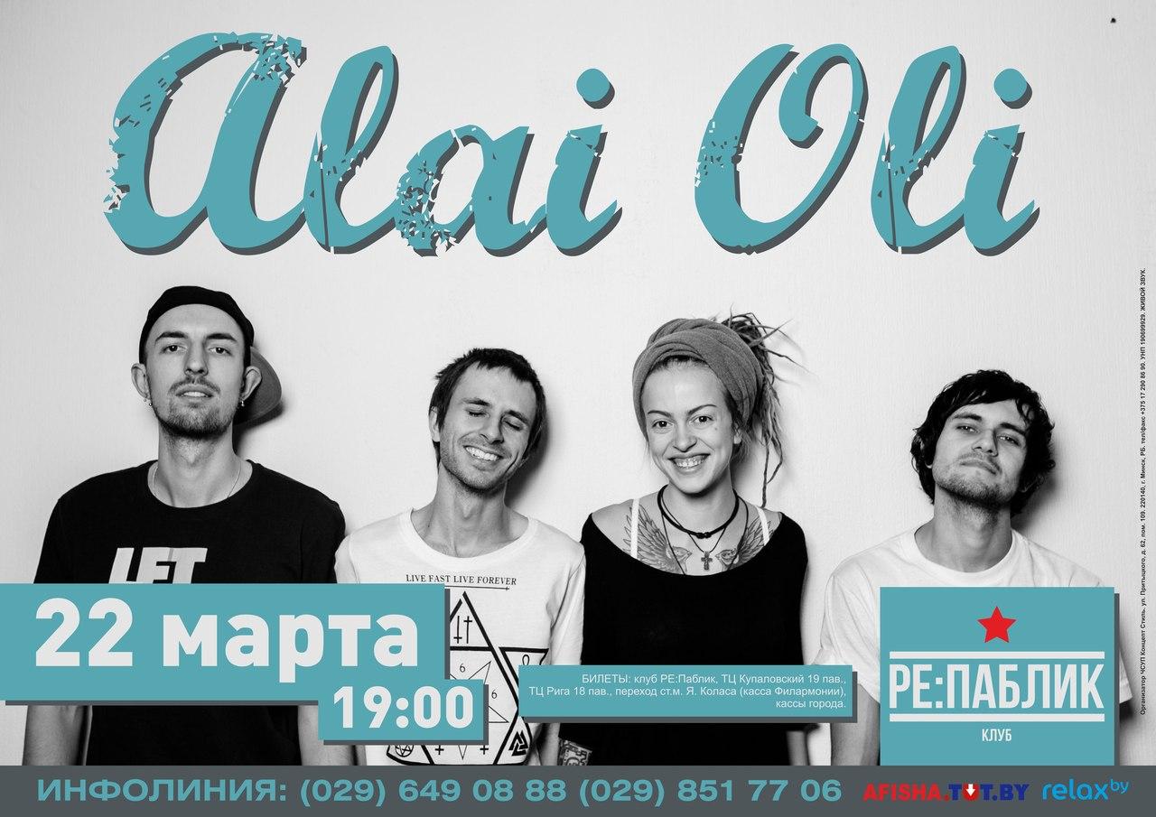 ALAI OLI в Минске - 22 марта - Re:Public 13