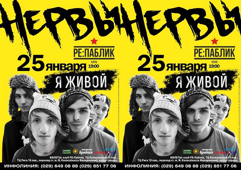 """25 января в клубе """"RE:PUBLIC"""" группа Нервы с презентацией альбома """"Я живой"""" 13"""
