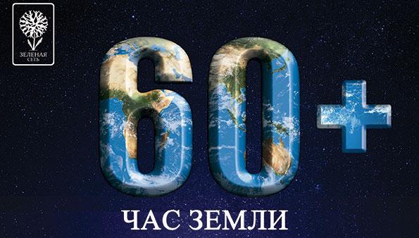 Подарим +1 час планете 9