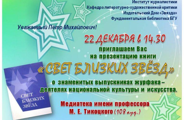 22 декабря в 14.30 звёзды станут ближе!
