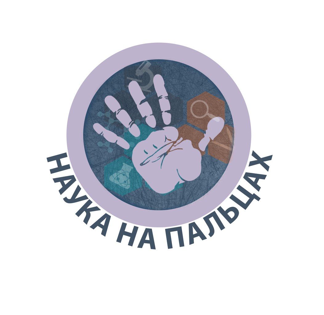Наука на пальцах 13