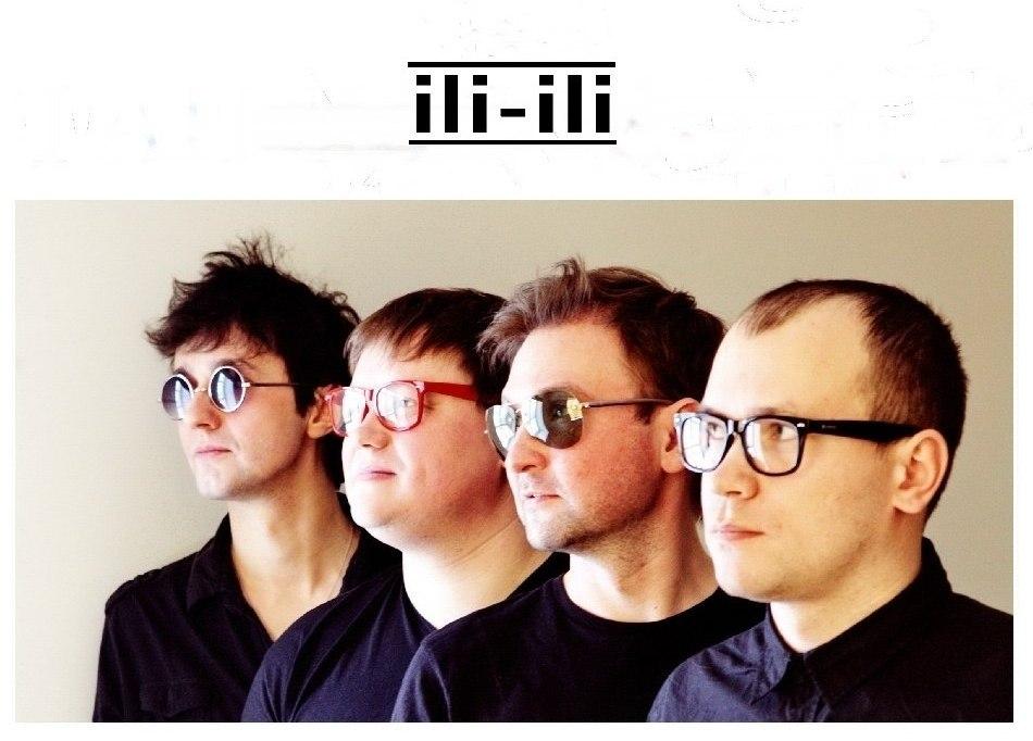 «ili-ili» выступит для друзей и гостей БОСС 14