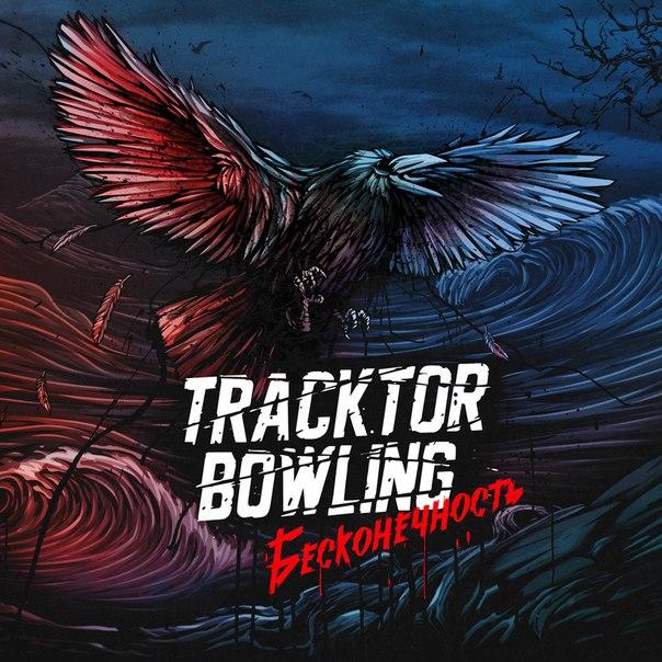 Tracktor Bowling привезут в Минск новый альбом «Бесконечность» 14