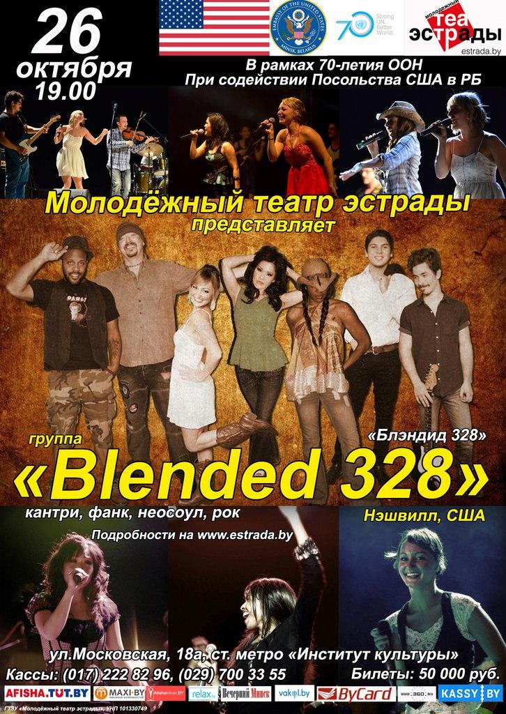 «Blended 328» – это кантри музыка для всего мира и 26 октября их услышит Беларусь! 14
