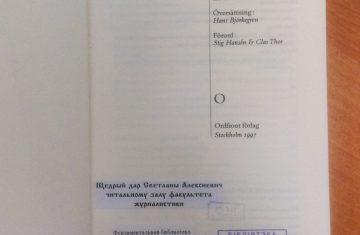 """""""Мало кто знает, что Алексиевич подарила библиотеке журфака 1000 долларов"""" 11"""