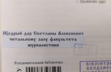 """""""Мало кто знает, что Алексиевич подарила библиотеке журфака 1000 долларов"""" 14"""