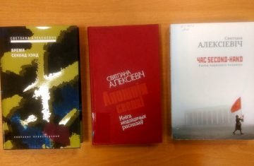 """""""Мало кто знает, что Алексиевич подарила библиотеке журфака 1000 долларов"""" 17"""