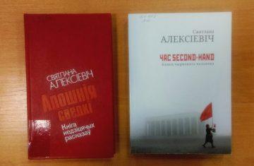 """""""Мало кто знает, что Алексиевич подарила библиотеке журфака 1000 долларов"""" 18"""