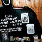 Москва Мистическая, или 10 аномальных зон столицы 25