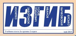 """Учебная газета """"Изгиб"""" 14"""