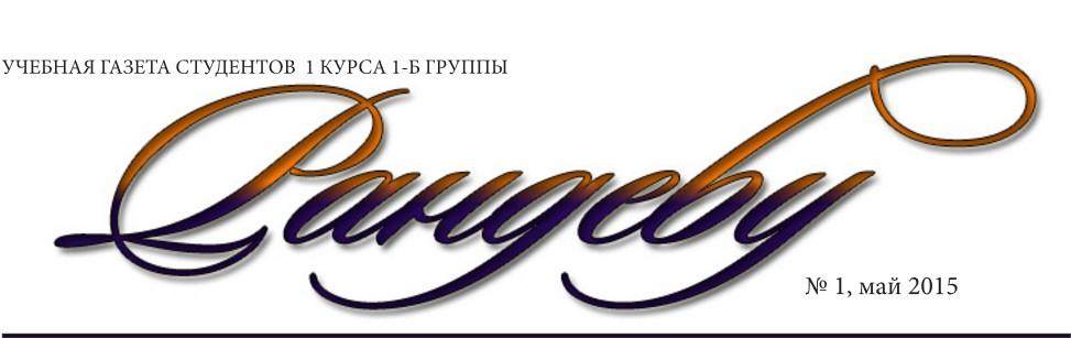 """Учебная газета """"Рандеву"""" 14"""