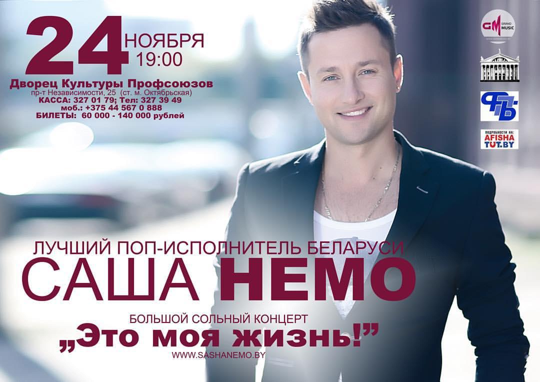 """""""Это моя жизнь!"""": 24 ноября Саша Немо выступит с большим сольным концертом в Минске 14"""