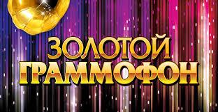 «Физрук» и отчаянный гонщик: кто станет ведущим «Золотого Граммофона» в Минске? 14