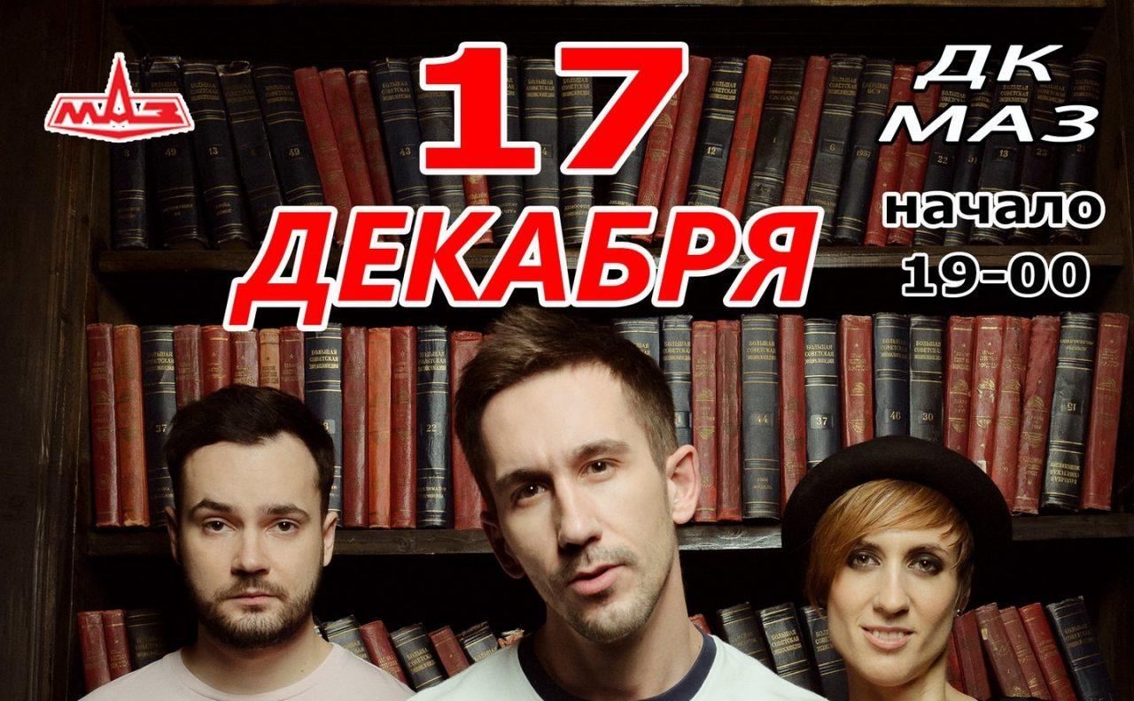 17 декабря группа «Пицца» выступит с большим концертом в ДК МАЗ! 15