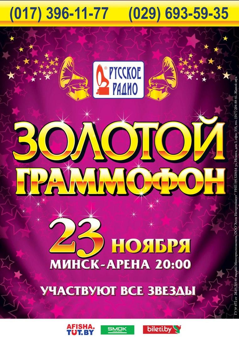 Скандал на российской эстраде: быть или не быть «Золотому Граммофону» в Минске? 14