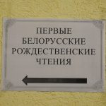 В Институте журналистики БГУ прошли Первые Белорусские Рождественские чтения 14