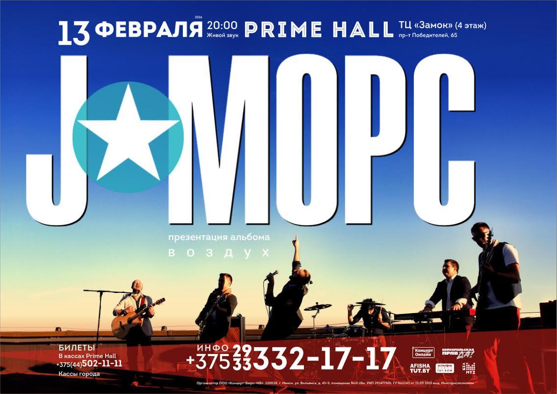 Группа «J:Морс» с новым альбомом «Воздух» выступит 13 февраля в Prime Hall 15