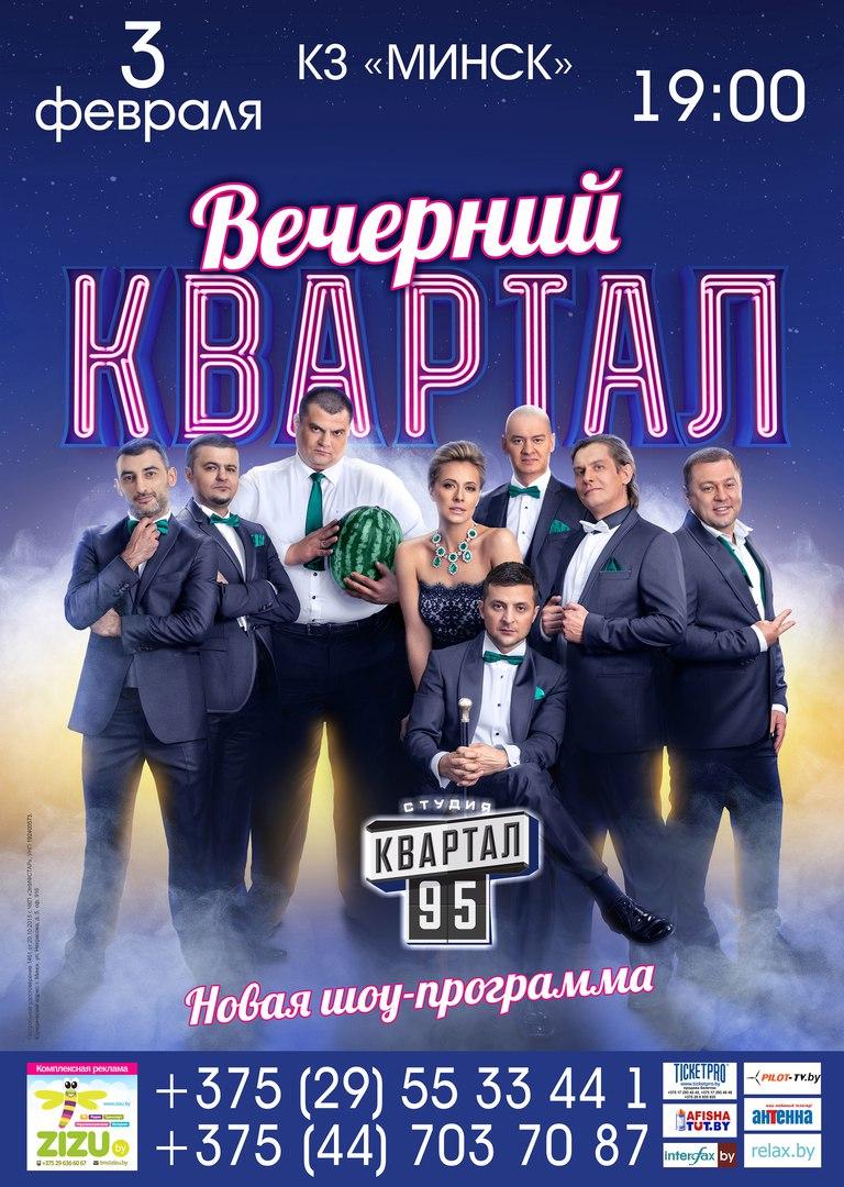 Объявлен победитель розыгрыша двух билетов на юмористическое шоу «Вечерний квартал»! 7