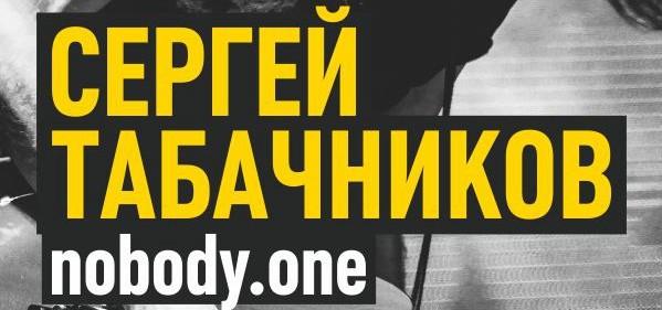 Концерт Сергея Табачникова и Nobody.One 13