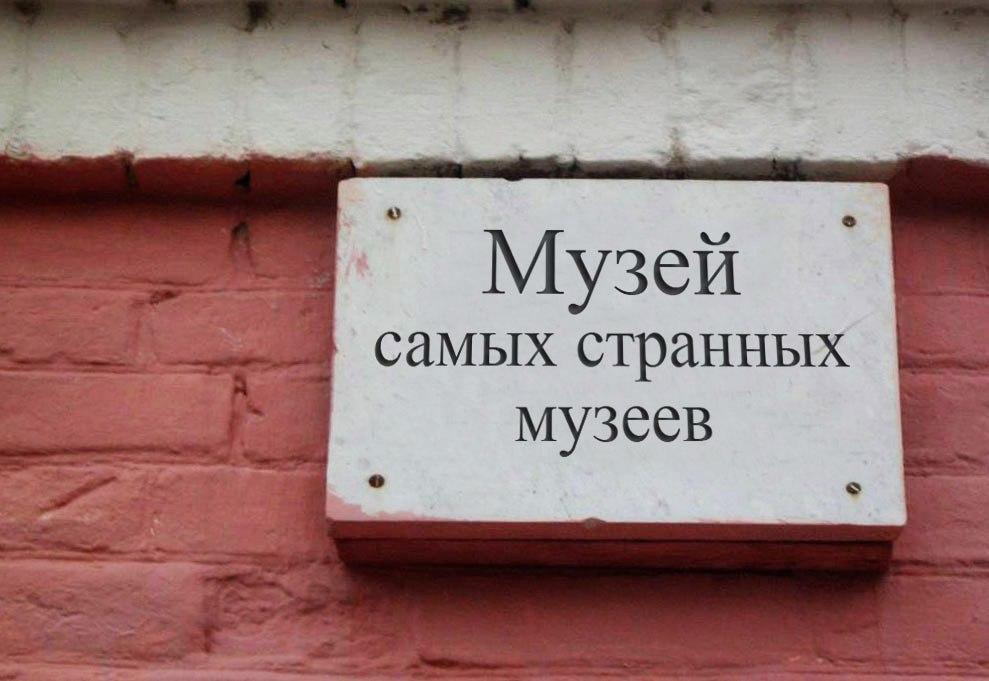 Видали? 5 необычных музеев Беларуси, в которых стоит побывать каждому 14