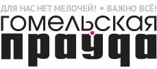 логотип гомельская правда