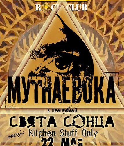 В Минске пройдет концерт группы «Мутнаевока»
