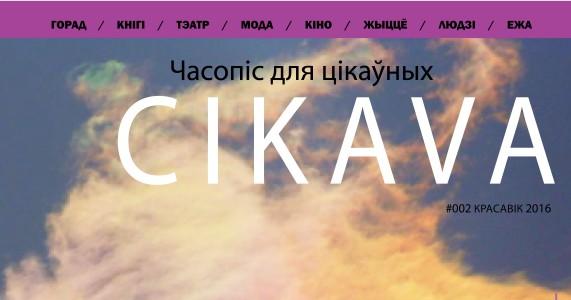 """Вучэбны часопіс """"CIKAVA"""" 14"""