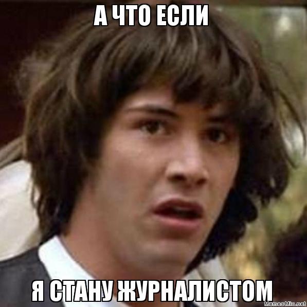 Что делать на журфаке: 10 причин Полины Кузьмицкой 14