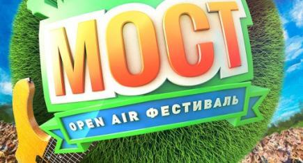 «Чип и Дейл» откроют фестиваль «МОСТ» 15