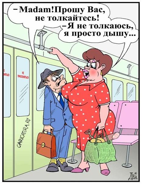 Деликатность в общественном транспорте? Не слышали 9