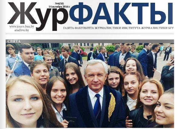ЖурФАКТЫ №6 (58) 14 октября 2016 9