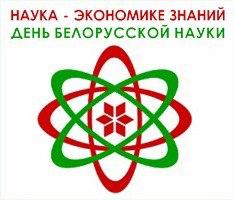 «Дни открытых дверей» в Национальной академии наук Беларуси с 9 января по 10 февраля 2017 г. 11